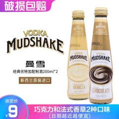 [新西兰进口]曼雪法式香草味&巧克力味伏特加预调酒4%vol低度酒200ml*2瓶