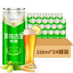 330ml*24罐 美茵古堡啤酒9.7度麦汁浓度源自德国酿造技术整箱特价