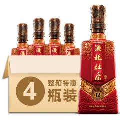 河南白酒 杜康酒 酒祖杜康12窖区 500ml50度 浓香型白酒 国产白酒 4瓶整箱