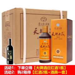 53°茅台集团天朝上品众人酒大众酒 柔和酱香型白酒 500ml*6瓶整箱(得红酒)