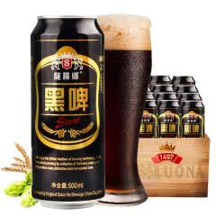 萨罗娜黑啤酒 英国风味黑啤酒 500ml(24听装)