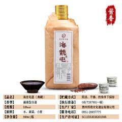 53°海龙屯酱香型白酒(典藏版)500ml