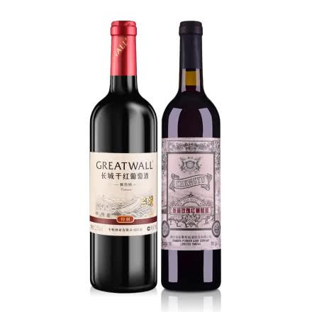 【包邮】长城+张裕干红葡萄酒750ml(2瓶装)