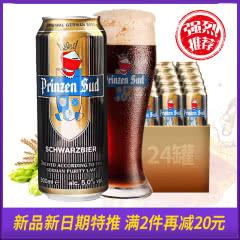 德国进口啤酒布朗太子黑啤酒500ml(24听装)