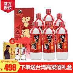 【习酒特卖】53°贵州茅台集团 习酒老习酒 酱香型白酒500ml*6瓶