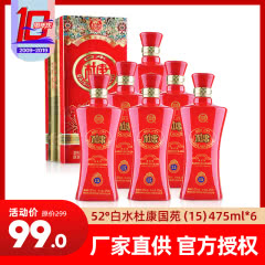 52°陕西白水杜康国苑(15)浓香型白酒475ml*6(整箱)