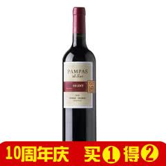 【买1得2】阿根廷原瓶进口红酒潘帕斯精选西拉马尔贝克红葡萄酒750ml