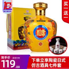 52°白水杜康70酒 (帝王黄,赤红随机发)大坛飞龙祥云浓香型白酒1.5L(1坛装)