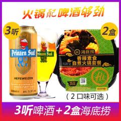 神仙伴侣德国进口小麦啤酒3听+海底捞自热网红小火锅素菜2盒