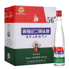 56°周福记北京二锅头绵柔8陈酿375ml*12瓶装白酒整箱
