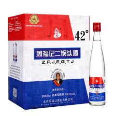 42°周福记北京二锅头绵柔8陈酿375ml*12瓶装白酒整箱