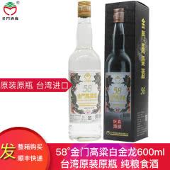 58°金门高粱酒白金龙台湾纯粮食白酒600ml