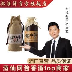 53°郑酒师纯坤沙 酱香型白酒 贵州茅台镇 固态纯粮 单瓶装500ml