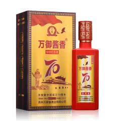 【限量首发】 53°万御酱香70周年纪念酒 珍藏版 500ml