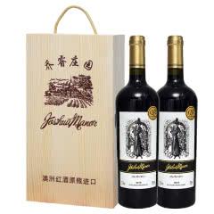 澳大利亚进口红酒 乔睿庄园 澳洲洛神干红葡萄酒 750ml*2 木盒装