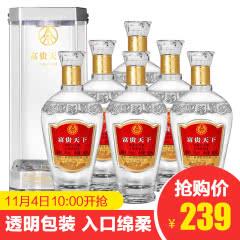 52°五粮液股份公司出品富贵天下绵柔级喜酒喜宴酒礼品酒500ml(6瓶)