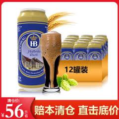 德国慕尼黑HB啤酒 皇家黑啤 酒精度4.7°  黑啤酒整箱500ml(12罐)