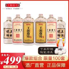 【品牌特卖】王祖烧坊·爆款组合套装(6瓶10斤)