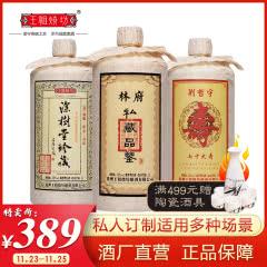【品牌特卖】53°王祖烧坊•私人订制酒 公斤装1000ml*6