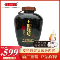 【品牌特卖】53°王祖烧坊•私人订制 五斤大坛2500ml