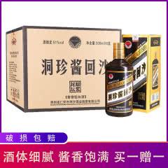 51°洞珍酱回沙封坛原浆酱香型白酒 500ml(6瓶装)