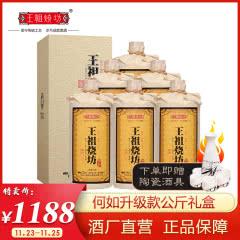53°王祖烧坊 何如精品 酱香型白酒  纯粮坤沙 整箱1000ml*6