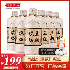 【品牌特卖】53°王祖烧坊 禅韵 酱香型白酒  固态纯粮 整箱500ml*6