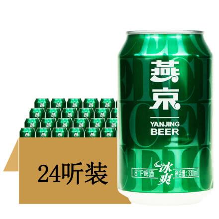 燕京啤酒 8度冰爽 330ml(24听装)