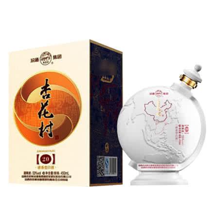 53°汾酒集团杏花村(20)地球仪造型酒礼盒装450ml