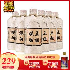 53°王祖烧坊 禅韵 酱香型白酒  固态纯粮 整箱500ml*6