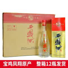 【老酒特卖】西凤酒55度凤香型白酒 2013-2014年西凤古酒500ml*12瓶