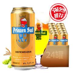 德国进口啤酒布朗太子小麦白啤酒500ml(24听装)