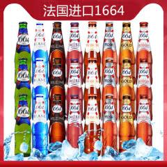 法国进口啤酒 凯旋1664啤酒果味啤酒250ML(24瓶组合装)