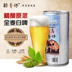 青岛精酿原浆啤酒-白啤1000ml易拉罐装崂山水酿制