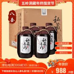 52°五岭洞藏私家手作500ml*4瓶(8套) 浓香型 固态纯粮 高度礼盒装 自饮送礼白酒