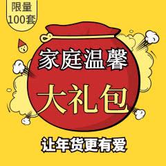 【神级礼包】五岭洞藏年货家庭大礼包(限量100套)