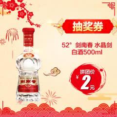 52°剑南春 水晶剑白酒500ml(抽奖券)