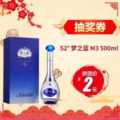 52° 洋河 蓝色经典 梦之蓝 M3 500ml*1 单瓶装 (抽奖卷)