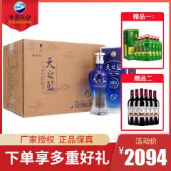【京东配送正常发货】42度 洋河蓝色经典 天之蓝 整箱装白酒 520ml*6瓶 浓香型