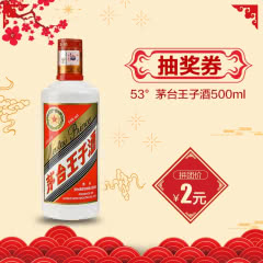 53°茅台王子500ml单瓶装(抽奖券)