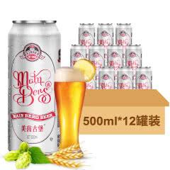 8°P美茵古堡啤酒源自德国酿造技术清爽啤酒500mlx12红罐整箱特价