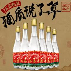 【老酒特卖】45°西凤酒白酒125ml(6瓶装)(2012年产)收藏老酒