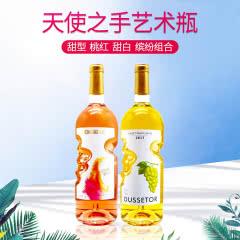 天使之手艺术瓶 高颜值红酒 低度甜型桃红 甜白 缤纷组合葡萄酒750ml*2瓶