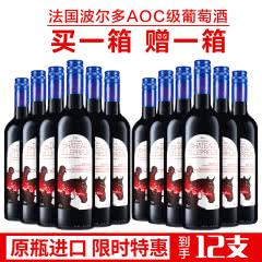 【领券再减30】拉蒙维勒堡酒庄波尔多AOC级法国原瓶进口干红葡萄酒750ml*6整箱装