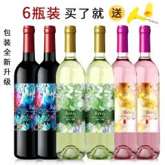 8%vol兰德酷路泽甜红甜白葡萄酒混合装送开瓶器750ml*6