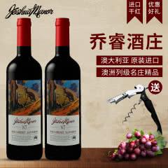 乔睿庄园澳大利亚原瓶进口品质红酒W7赤霞珠干红葡萄酒750ml*2 两支红酒正品送礼包邮
