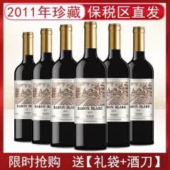 法国进口红酒男爵VDF混酿干红葡萄酒整箱 2011年份 750mlx6