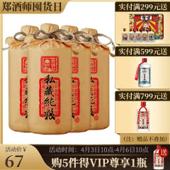 53°贵州茅台镇 酱香型白酒 赖锦初私藏纯粮 纯粮食高粱酒 整箱500ml*4瓶
