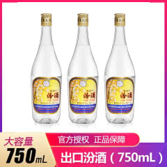 53°杏花村汾酒出口汾酒750ml(大容量版)(3瓶装)