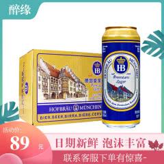 【整箱12听】德国慕尼黑HB皇家黄啤酒 酒精度4.7度 啤酒整箱500ml*12
